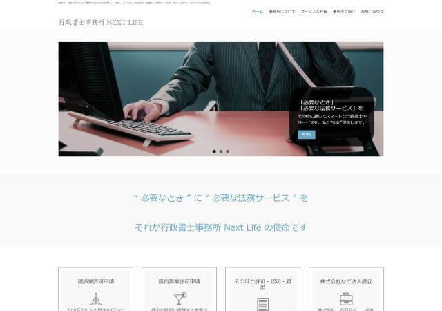 行政書士事務所 Next Lifeのホームページ