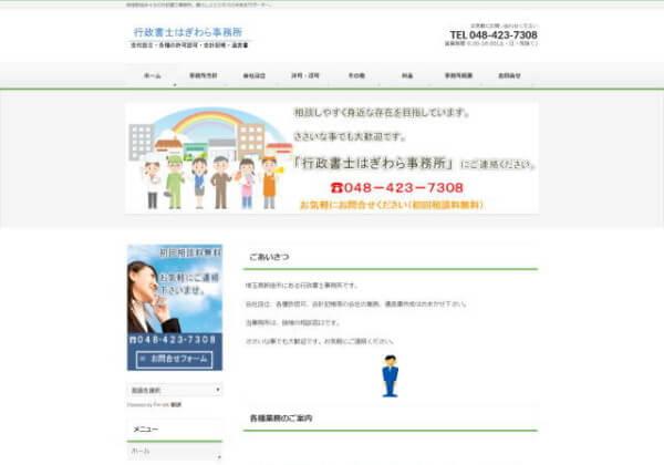 行政書士はぎわら事務所のホームページ