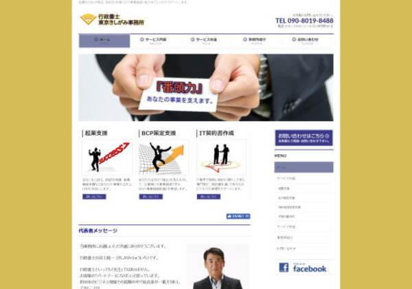 行政書士東京きしがみ事務所のホームページ