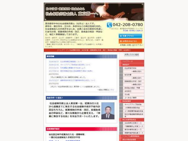 社会保険労務士法人 東京第一のホームページ