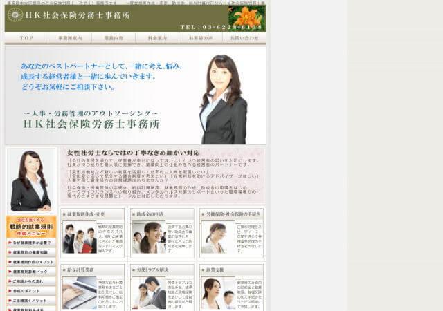 HK社会保険労務士事務所のホームページ