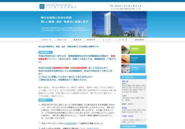 高川弘一税理士事務所のホームページ
