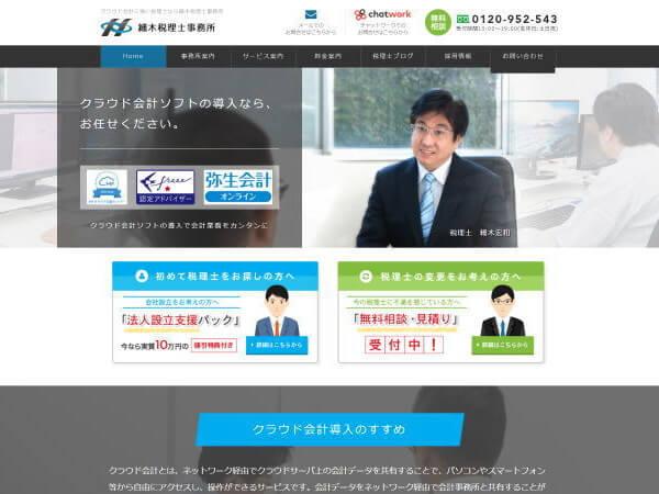 細木税理士事務所のホームページ