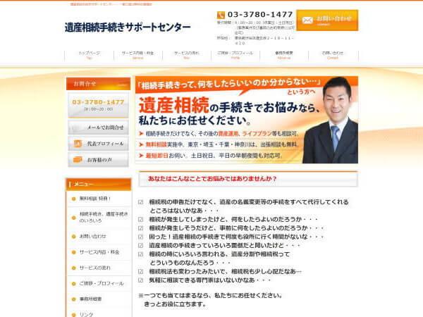 行政書士池田法務経営事務所のホームページ