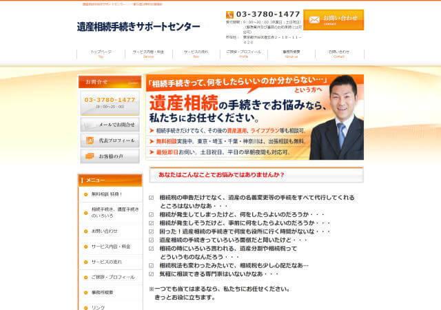 行政書士池田法務経営事務所(東京都渋谷区)
