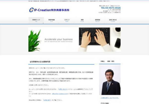 IP-Creation特許商標事務所のホームページ