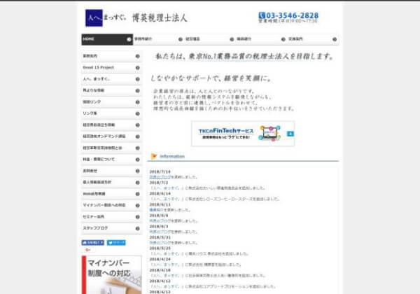 博英 税理士法人のホームページ