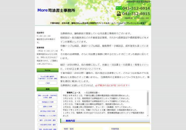 More司法書士事務所(千葉市緑区)