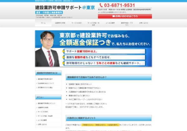 行政書士鴻森事務所のホームページ
