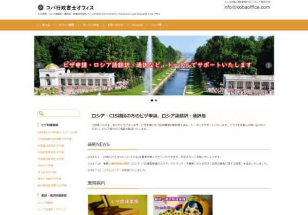 コバ行政書士オフィスのホームページ