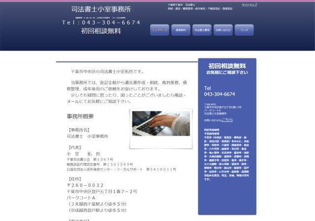 司法書士小室事務所のホームページ