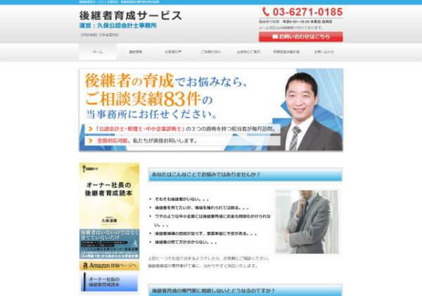 久保公認会計士事務所のホームページ