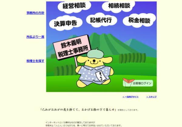 鈴木義明税理士事務所のホームページ