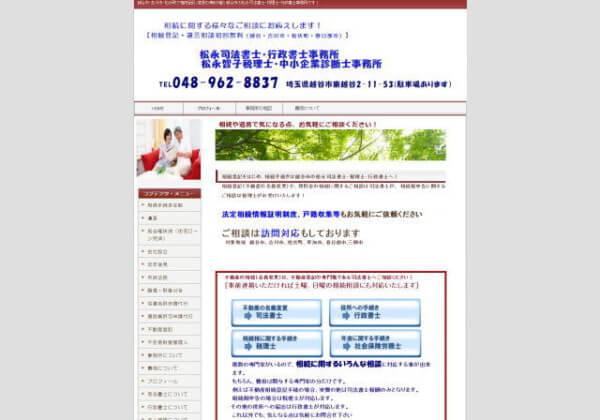松永司法書士・行政書士事務所のホームページ