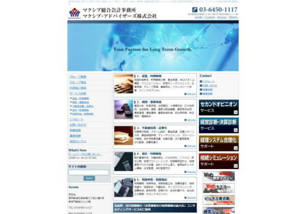 マクシブ総合会計事務所のホームページ