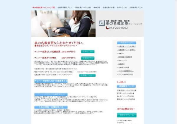 いわさき行政書士事務所のホームページ