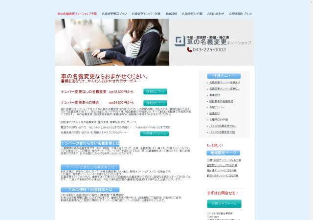 いわさき行政書士事務所(千葉市中央区)