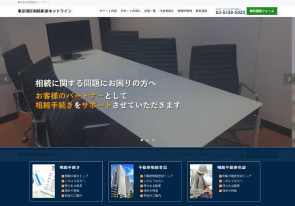 EJPARTNER司法書士事務所のホームページ