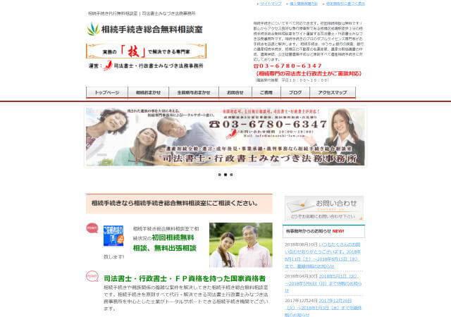 司法書士・行政書士みなづき法務事務所のホームページ