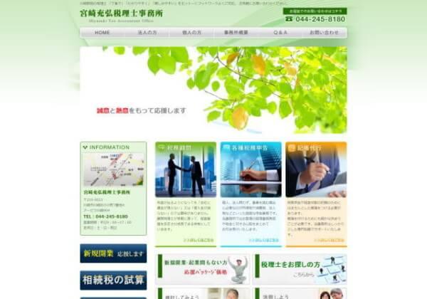 宮崎充弘税理士事務所のホームページ