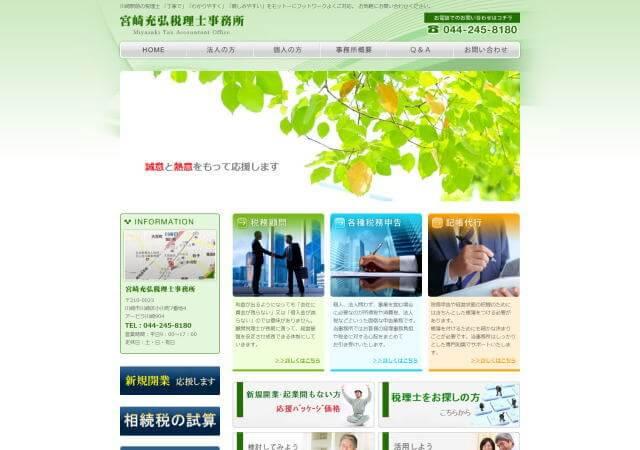 宮崎充弘税理士事務所(神奈川県川崎市)