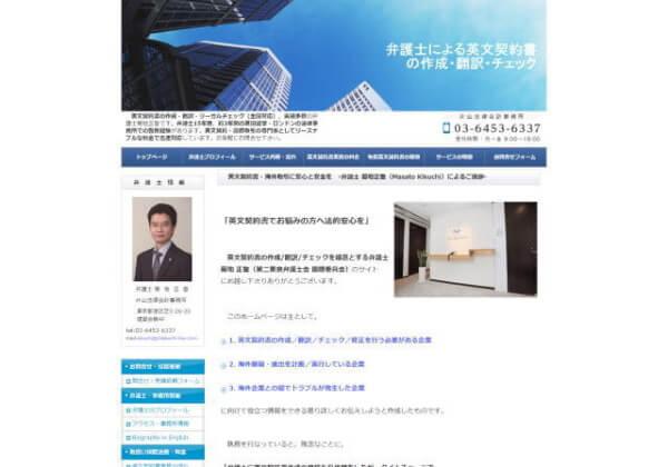 片山法律会計事務所のホームページ