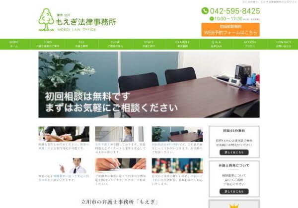 もえぎ法律事務所のホームページ