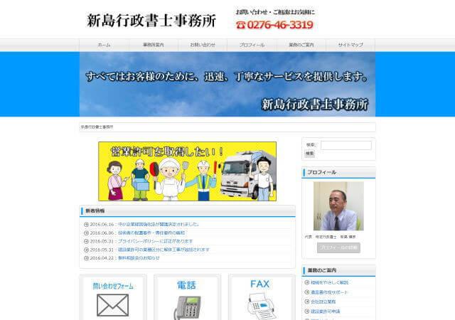 新島行政書士事務所のホームページ