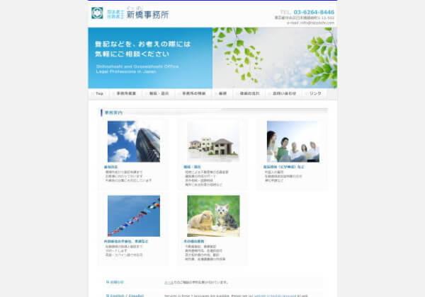 司法書士・行政書士新橋事務所のホームページ