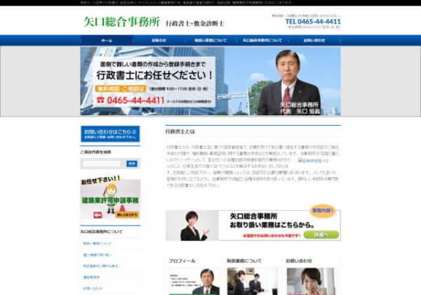 矢口総合事務所のホームページ