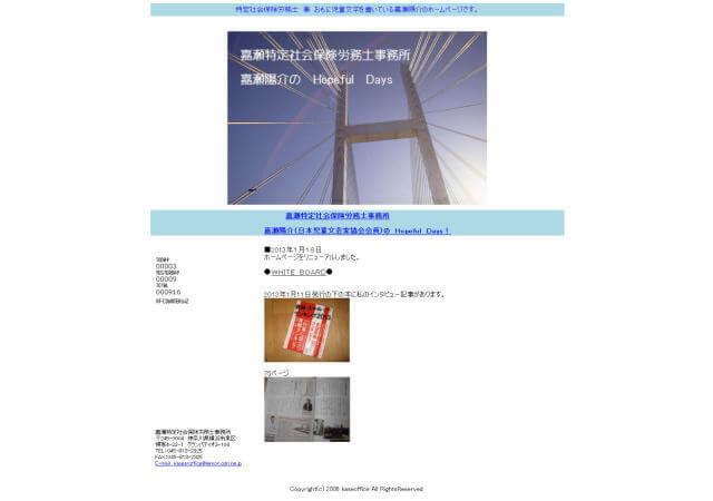 嘉瀬特定社会保険労務士事務所のホームページ