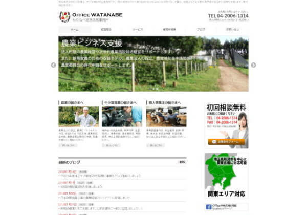 Office WATANABE わたなべ経営法務事務所のホームページ
