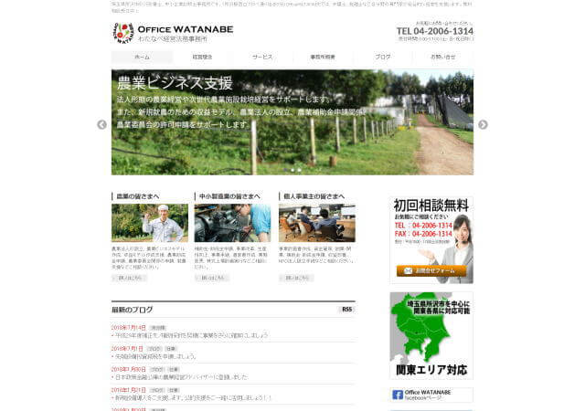 Office WATANABE わたなべ経営法務事務所(埼玉県所沢市)