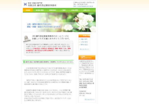 有限会社 藤代登記測量事務所のホームページ
