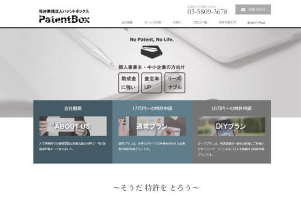 特許業務法人 パテントボックスのホームページ