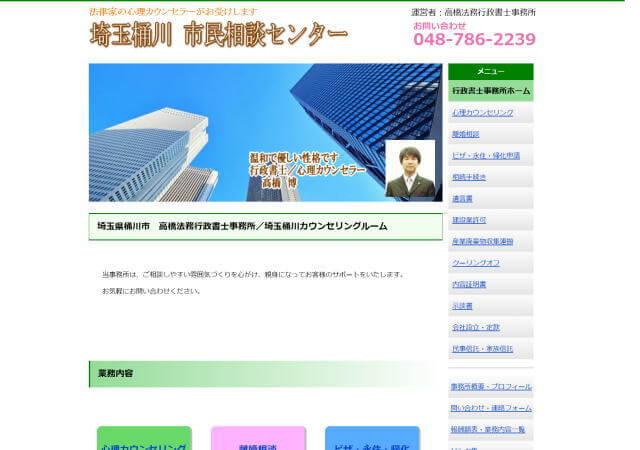 高橋法務行政書士事務所のホームページ