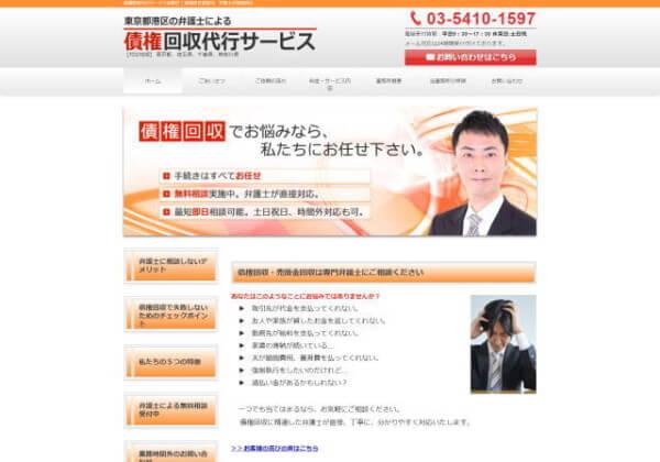 新麻布法律事務所のホームページ