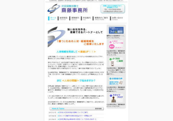 社会保険労務士 齋藤事務所のホームページ