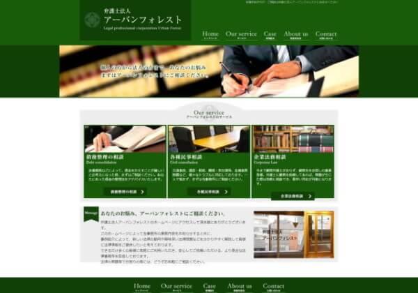 弁護士法人 アーバンフォレストのホームページ
