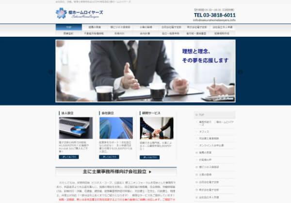 櫻ホームロイヤーズ 司法書士・社会保険労務士のホームページ