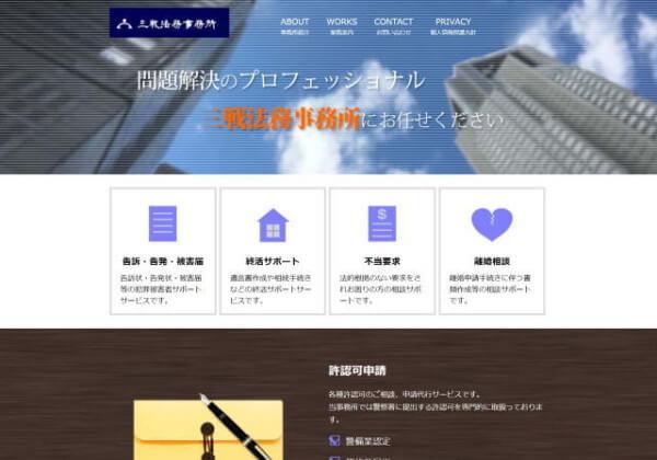 行政書士 三戦法務事務所のホームページ