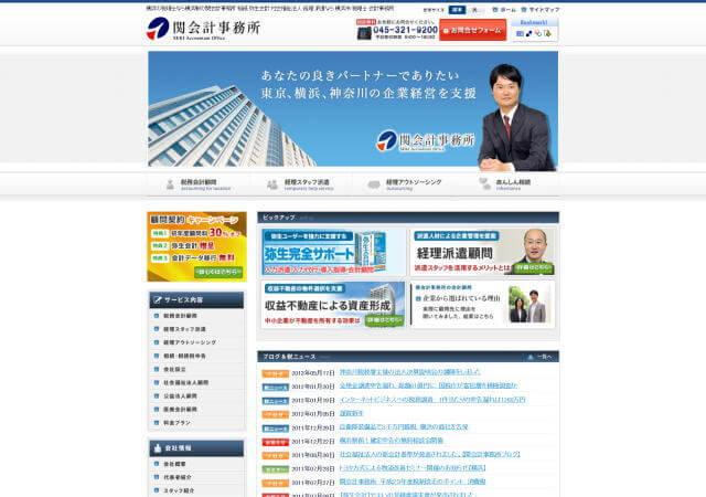 関会計事務所のホームページ