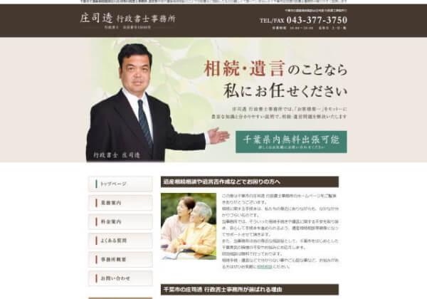庄司行政書士事務所のホームページ