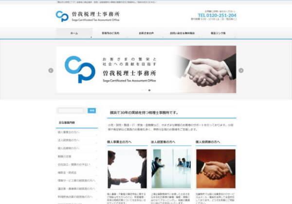 税理士曽我和郎事務所のホームページ