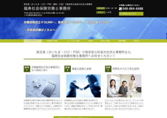 福寿社会保険労務士事務所のホームページ