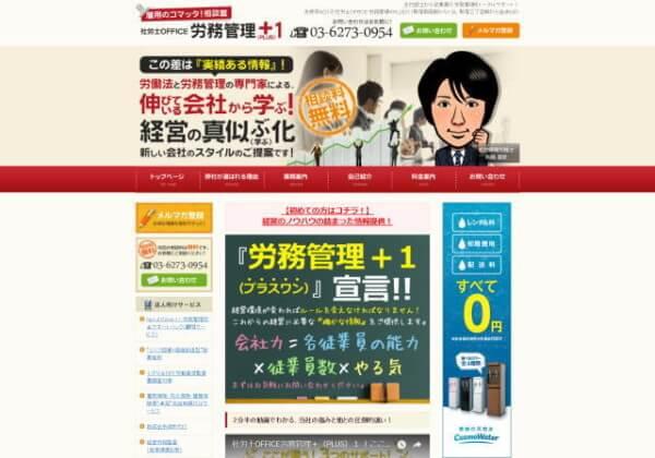 社労士OFFICE 労務管理+1のホームページ
