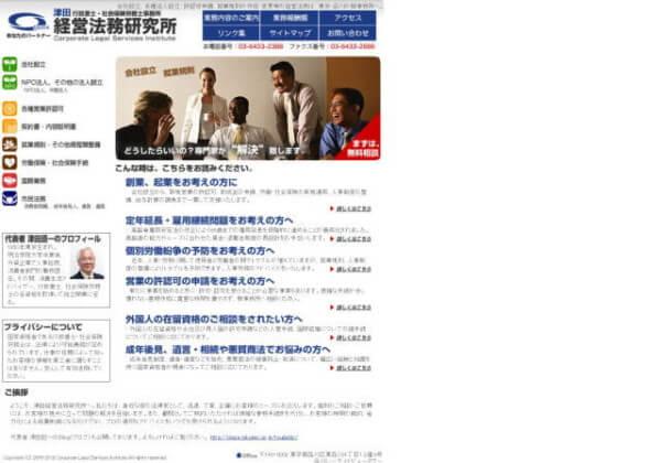 津田経営法務研究所のホームページ