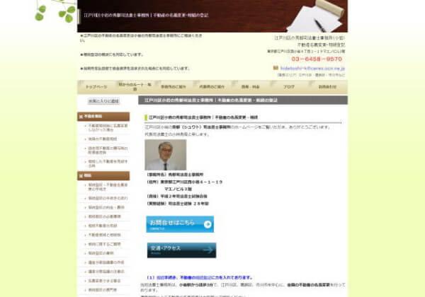 秀都司法書士事務所のホームページ