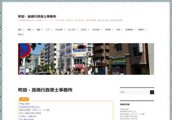 町田・高橋行政書士事務所のホームページ