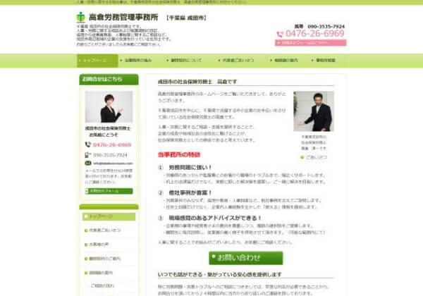 高倉労務管理事務所のホームページ
